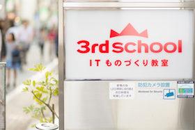 3rd school